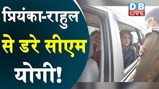 Priyanka Gandhi - Rahul Gandhi से डरे CM Yogi ! | Priyanka and Rahul stopped from going to Meerut