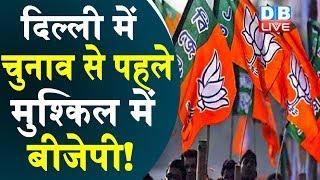 दिल्ली में चुनाव से पहले मुश्किल में बीजेपी! | BJP stuck badly due to selection of Delhi candidates