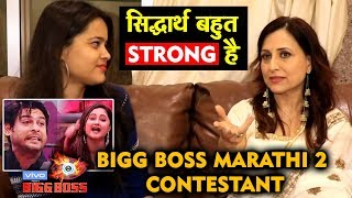 Bigg Boss Marathi 2 Fame Kishori Shahane Exclusive Interview On Bigg Boss 13 | Siddharth, Rashmi