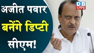 अजीत पवार बनेंगे डिप्टी सीएम!   Ajit Pawar will be deputy CM in Maharashtra!   #DBLIVE