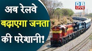 अब रेलवे बढ़ाएगा जनता की परेशानी! | Now the railway will increase public problems! | #DBLIVE