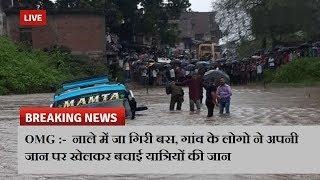 OMG :-  नाले में जा गिरी बस, गांव के लोगो ने अपनी जान पर खेलकर बचाई यात्रियों की जान  | News Remind