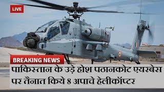 पाकिस्तान के उड़े होश पठानकोट एयरबेस पर तैनात किये 8 अपाचे हेलीकॉप्टर  | News Remind