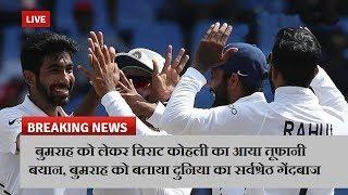 बुमराह को लेकर विराट कोहली का आया तूफानी बयान, बुमराह को बताया दुनिया का सर्वश्रेठ गेंदबाज