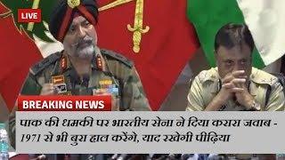 पाक की धमकी पर भारतीय सेना ने दिया करारा जवाब - 1971 से भी बुरा हाल करेंगे, याद रखेगी पीढ़िया