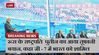 रूस के राष्ट्रपति  पुतीन का आया तूफानी बयान, कहा जी - 7 में भारत को शामिल करने की जरूरत |News Remind