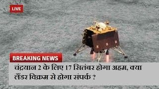 चंद्रयान 2 के लिए 17 सितंबर होगा अहम, क्या लैंडर विक्रम से होगा संपर्क ? | News Remind