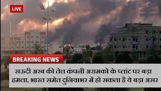 सऊदी अरब की तेल कंपनी अरामको के प्लांट पर बड़ा हमला, भारत समेत दुनियाभर में हो सकता है ये बड़ा असर