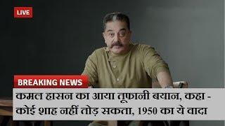 कमल हासन का आया तूफानी बयान, कहा - कोई शाह नहीं तोड़ सकता, 1950 का ये वादा  | News Remind