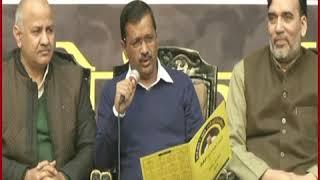 #ArvindKejriwal ने पेश किया 5 सालों का #ReportCard, कहा- #AAP है नंबर-1 सरकार