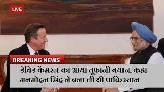 डेविड कैमरन का आया तूफानी बयान, कहा मनमोहन सिंह ने बना ली थी पाकिस्तान पर हमले की योजना  News Remind