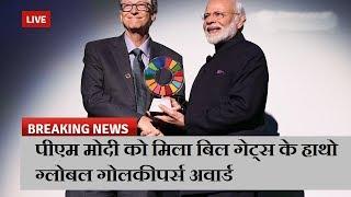 पीएम मोदी को मिला बिल गेट्स के हाथो ग्लोबल गोलकीपर्स अवार्ड  | News Remind
