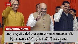 महारष्ट्र में सीटों का हुआ बटवारा भाजपा और शिवसेना लड़ेगी इतने सीटों पर चुनाव  | News Remind