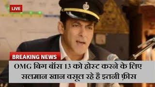 OMG बिग बॉस 13 को होस्ट करने के लिए सलमान खान वसूल रहे है इतनी फ़ीस  | News Remind