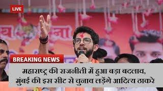 महाराष्ट्र की राजनीती में हुआ बड़ा बदलाव, मुंबई की इस सीट से चुनाव लड़ेंगे आदित्य ठाकरे | News Remind