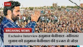 Exclusive Interview Hanuman Beniwal | खींवसर उपचुनाव विधानसभा सीट से Narayan Beniwal लड़ेंगे उपचुनाव