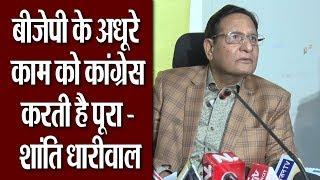 UDH मंत्री शांति धारीवाल ने कहा BJP के अधूरे काम को कांग्रेस कर रही पूरा ।#ShantiDhariwal