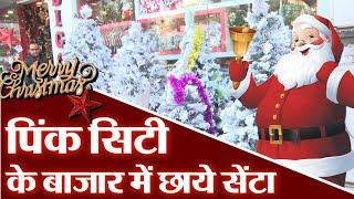 Christmas 2019 : Pink City #Jaipur में आकर्षक santa claus बने लोगों की पहली पंसद । #SantaClaus