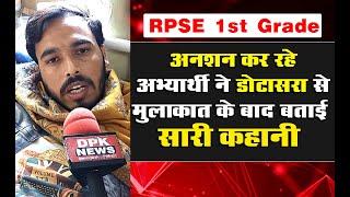 RPSC 1st Grade || अनशन कर रहे अभ्यार्थी असलम चोपदार से मिला DPK NEWS || शिक्षा मंत्री पर लगाए आरोप