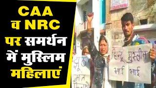 CAA व NRC पर मोदी सरकार के समर्थन में जोधपुर की मुस्लिम महिलाएं