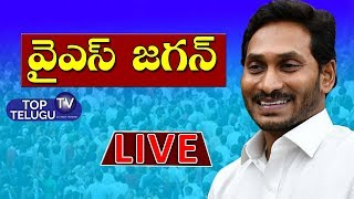 YS Jagan LIVE | AP CM | Jagan Tribute At YSR Ghat Kadapa | Top Telugu TV