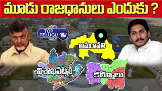 Swetha Naidu Audio Leak on AP 3 Capitals | CM Jagan | Chandrababu Naidu | Top Telugu TV