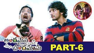 Andamaina Chandamama Full Movie   Rakul Preet Singh   Latest Telugu Movies   Part 6