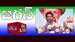 YS Jagan LIVE | Laying Foundation Stones for Development Activities in Rayachoty
