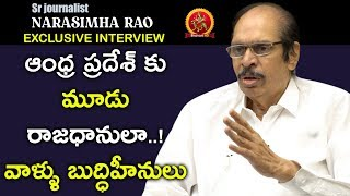 Senior Journalist  C. Narasimha Rao Exclusive Full Interview || Close Encounter With Anusha