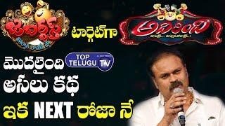 Nagababu New Controversy Upon Jabardasth Comedy Show | Jabardasth Judge Roja | Adirindi Comedy Show