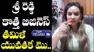 Actress Sri Reddy Decide To Do New Business In Tamil Nadu | Tollywood Films | Top Telugu TV