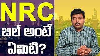 NRC Bill అంటే ఏమిటి? | National Register of Citizens Bill | Raghavendra | Top Telugu TV