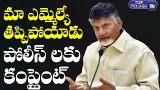 Kuppam People Complaint Missing Of Kuppam MLA | Chandrababu Naidu | TDP | YSRCP | AP Political News