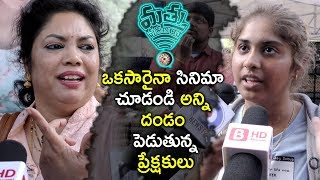 Mathu Vadalara Movie Public Talk | Simha | Mathu Vadalara Movie Public Review | Vennela Kishore