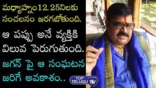 Astrologer Venu Swamy About Shashta Graha Kutami | Astrology In Telugu | Top Telugu TV
