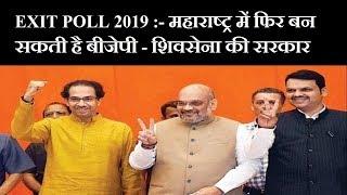 EXIT POLL 2019 :- महाराष्ट्र में फिर बन सकती है बीजेपी - शिवसेना की सरकार  | News Remind