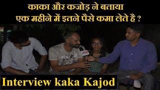 Kaka Kajod Exclusive Interview| धमाकेदार मारवाड़ी हरियाणवी कॉमेडी| काका कजोड़ की कॉमेडी | kajod KAKA