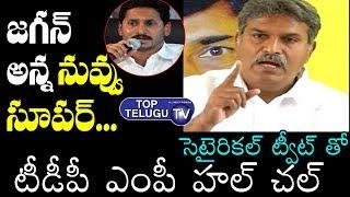 Kesineni Nani Shocking Tweet About CM Jagan | TDP | YSRCP | AP Political News | Top Telugu TV