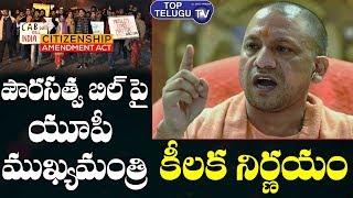 పౌరసత్వ బిల్ పై  యూ పీ ముఖ్యమంత్రి కీలక నిర్ణయం | UP CM Yogi Adityanath News | Top Telugu TV