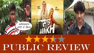 Saand Ki Aankh Movie Public Review  | First Day Show  | News Remind