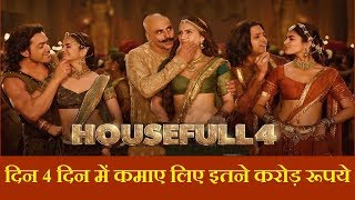 Akshay Kumar's film Housefull 4 earned so much crores on the fourth day | News Remind