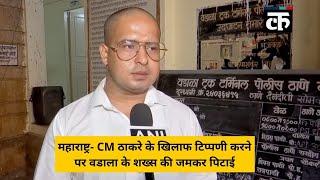 महाराष्ट्र- CM ठाकरे के खिलाफ टिप्पणी करने पर वडाला के शख्स की जमकर पिटाई