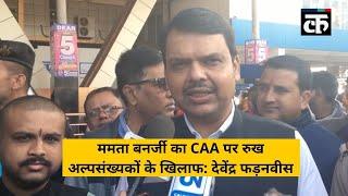 ममता बनर्जी का CAA पर रुख अल्पसंख्यकों के खिलाफ: देवेंद्र फड़नवीस