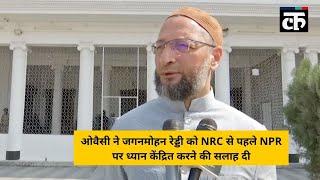 ओवैसी ने जगनमोहन रेड्डी को NRC से पहले NPR पर ध्यान केंद्रित करने की सलाह दी