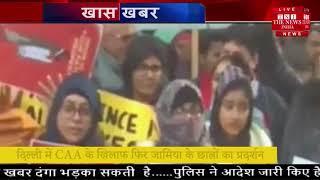 Delhi में नागरिकता कानून के खिलाफ फिर Jamia के छात्रों का प्रदर्शन