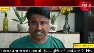 Muzaffarpur // वरिष्ठ पत्रकार शैलेंद्र जी के निधन पर शोक // THE NEWS INDIA