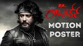 Roberrt First Look Motion Poster | Darshan First Look | Roberrt Motion Poster