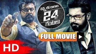Chennai lo Ragala 24 Gantalu Full Movie | 2019 Telugu Full Movies | Sharath Kumar