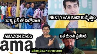 TechNews in telugu 527:Jio new year offer,Population Register,Redmi k20 update,realme x50,amazon fak