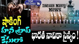 Indian Navy Solders In Vijag Honey Trap Issue | Visakapatnam | AP News | CM Jagan | Top Telugu TV